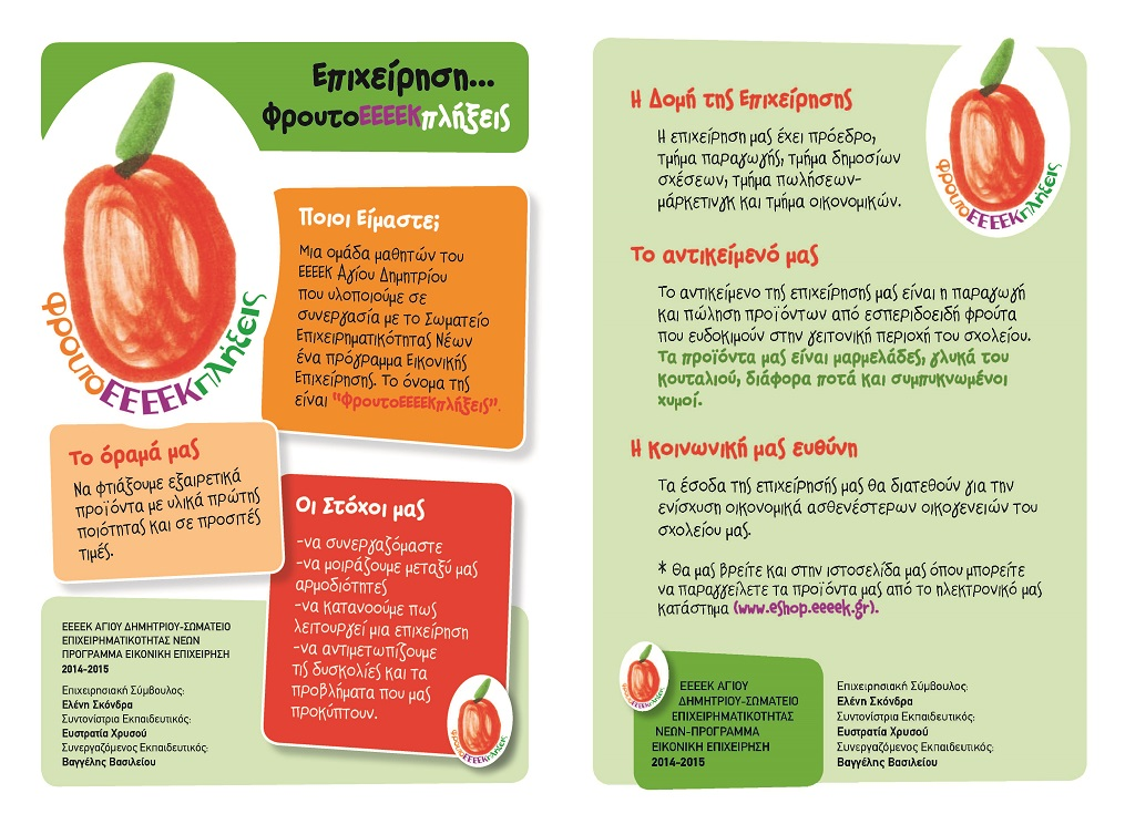 froutoekplixeis flyer small