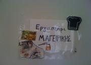 ΕΡΓΑΣΤΗΡΙΟ ΜΑΓΕΙΡΙΚΗΣ